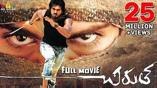 Chirutha Telugu Full Movie   Telugu Full Movies   Ram Charan, Neha Sharma   Sri Balaji Video