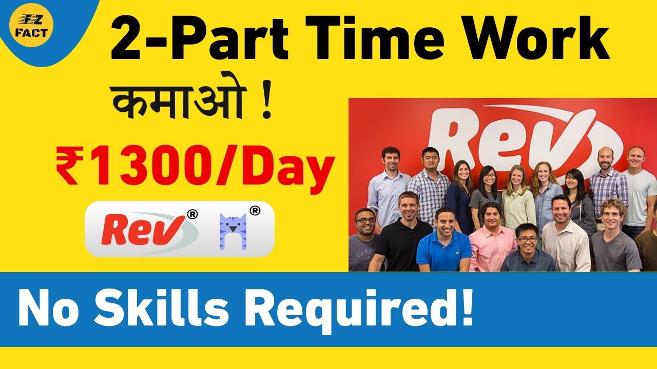Make 1300/Day|2-Part Time Functions|सिर्फ़ 3 घंटे काम|Absolutely No Understanding Required|Jobs thumbnail