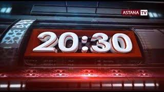 Итоговые новости 20:30 (14.05.2018 ж.)