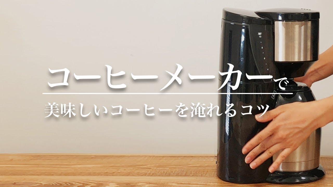 コーヒーメーカーで美味しいコーヒーを淹れるコツ