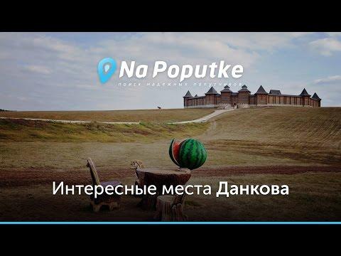 Достопримечательности Данкова. Попутчики из Москвы в Данков.