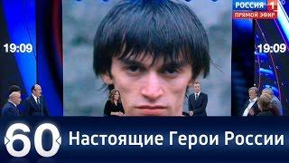 60 минут. Настоящие Герои России от 22.09.16