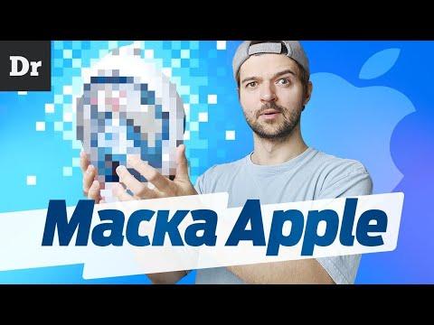 ОБЗОР МАСКИ Apple