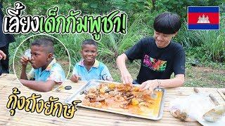 เมื่อพาเด็กกัมพูชาด้อยโอกาส กินกุ้งถัง ครั้งแรกในชีวิต จะเป็นยังไง!?