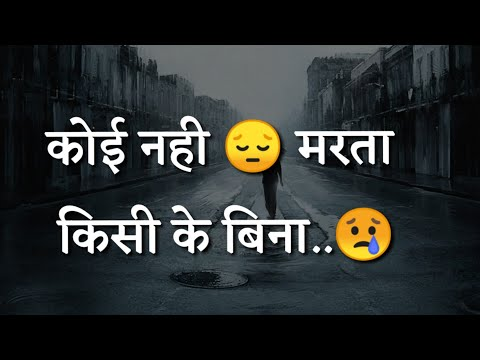 Sad Heart Touching Lines Statusmotivational Whatsapp Status Video
