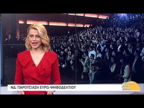 Τίτλοι Ειδήσεων ΕΡΤ3 10.00 | 15/04/2019 | ΕΡΤ