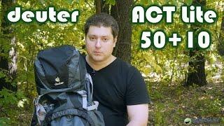 Deuter Aircontact Lite 50+10 / navy-arctic (3340318-3396) - відео 1