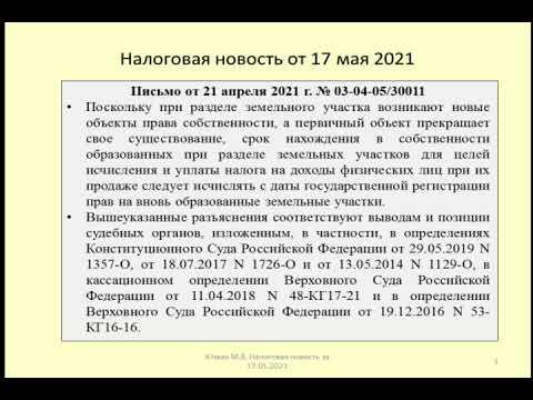 Налоговый дайджест за май 2021 / Tax Digest for May 2021