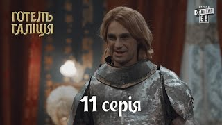 Готель Галіція / Отель Галиция, 11 серия | молодежная комедия 2017