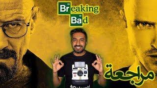 هل بريكينج باد اعظم مسلسل في التاريخ؟ - مراجعة Breaking Bad