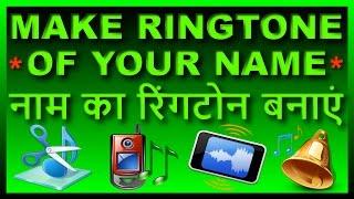 How to Make Own Name Ringtone Online?Apne Naam ka Ringtone Kaise Banaye?100% Eassy & Free in HIndi