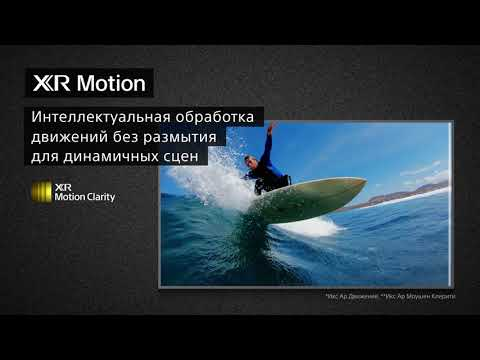 "Телевизор 55"" X90J Sony BRAVIA XR 4K FullArrayLED Google TV 2021 видео 1"