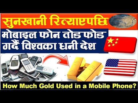 सुनखानी रित्याएपछि धनी देशको आँखा मोबाइल फोनमा| Extracting Gold from Mobile Phones| NEPAL UPDATE|