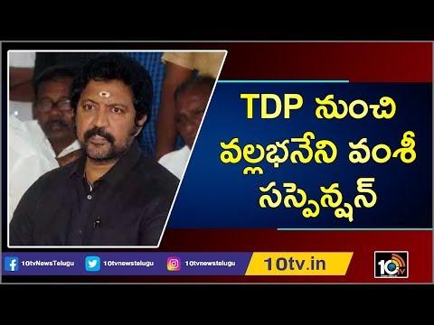 టీడీపీ నుంచి వల్లభనేని వంశీ సస్పెన్షన్: Telugu Desam Party Suspended Gannavaram MLA | 10TV News