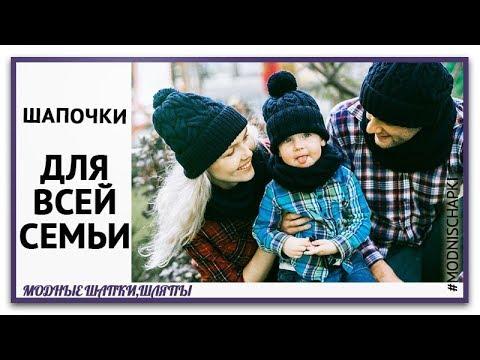 Как выбрать зимнюю Шапку и снуд для всей семьи.Одинаковые Шапки на зиму .Какие шапки подходят всей