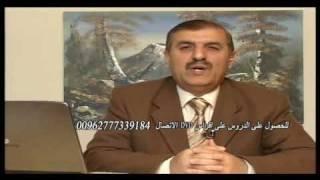 الاستاذ خالد الخطيب .. الحلقة الثانية الجزء الأول تحميل MP3