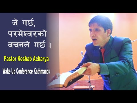 जे गर्छ,परमेश्वरको वचनले गर्छ    Keshab Acharya    Wake Up Conference Kathmandu 2019