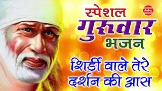 Brhaspatiwar Special Sai Baba Bhajan !! Sai Meri Raksha Karna Baba Meri Raksha Karna