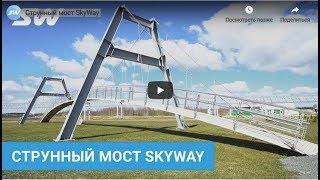 Струнный мост SkyWay