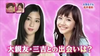 さくら学院松井愛莉と三吉彩花の出会いは?