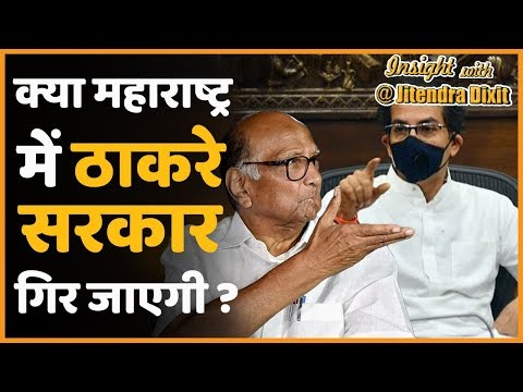 क्या Maharashtra  में गिर जाएगी Shiv Sena-NCP-Congress की सरकार ? | Insight with Jitendra Dixit