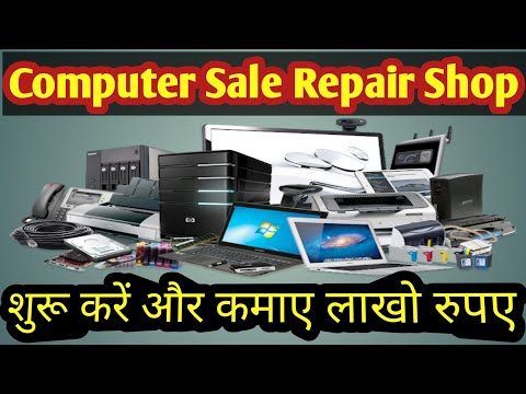 , title : 'Computer Shop Business Kaise Start Kare | How to start computer repair shop Business