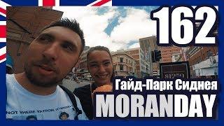 Moran Day 162 - Гайд-Парк Сиднея (Австралия)