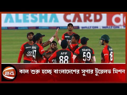 শ্রীলঙ্কাকে হারিয়ে বিশ্বকাপের মূল পর্ব শুরু করতে চায় বাংলাদেশ | T20 World Cup Cricket