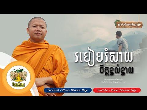 របៀបរំសាយចិត្តខ្វល់ខ្វាយ - សាន សុជា | San Sochea [ Khmer Dhamma Page ]
