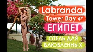 LABRANDA Tower Bay 4*  ЕВРОПЕЙСКИЙ ОТЕЛЬ В ЕГИПТЕ. ЗАВТРАК, ОБЗОР НОМЕРА, ТЕРРИТОРИИ #Египет #Egypt