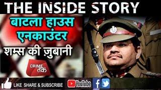 बाटला हाउस की INSIDE STORY शम्स की ज़ुबानी  DELHI ENCOUNTER  Crime Tak