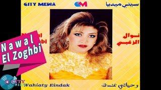 Nawal Al Zoghbi - Khoudni Maak [Official Audio] / نوال الزغبي - خدني معاك