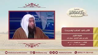 الألباني إماما ومجدداً - الشيخ علي الحلبي