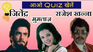 jeetendra | rajesh khanna | mumtaj | bollywood movies quiz | filmy quiz in hindi |