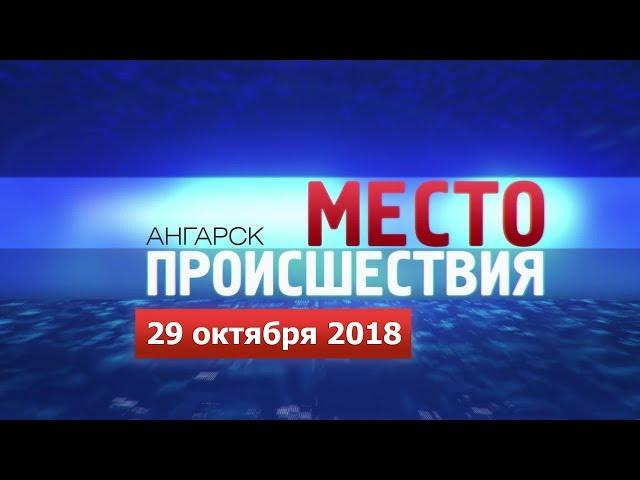 «МП» от 29 октября 2018