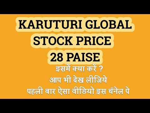 Karuturi Stock Information |How to buy Indian Stocks | share market latest news |Long term shares l