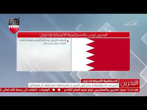 البحرين مملكة البحرين ترحب بالإستراتيجية الأمريكية التي أعلن عنها الرئيس الأمريكي تجاه إيران