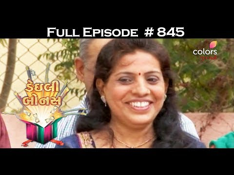 Daily Bonus - 14th July 2017 - દૈલ્ય બોનુસ - Full Episode
