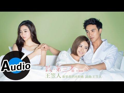 wang li ren if we meet again song