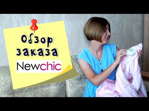 Newchic - неожиданно классные одежда и аксессуары из Китая