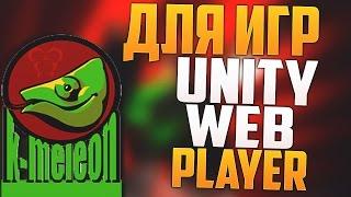 Новый браузер K Meleon - для игр Unity Web Player