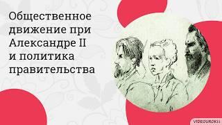 Общественное движение при Александре II и политика правительства