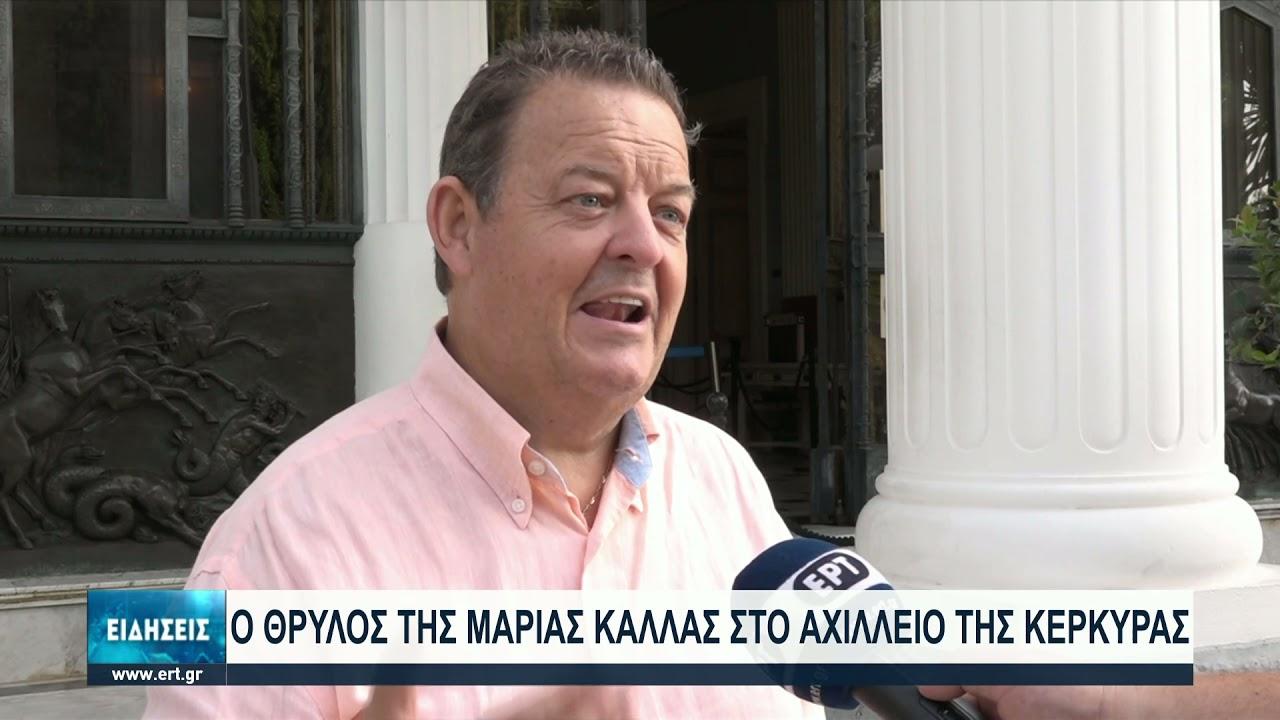 Ο θρύλος της Μαρίας Κάλλας στο Αχίλλειο της Κέρκυρας | 13/07/2021 | ΕΡΤ