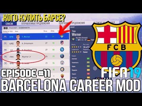 FIFA 19   Карьера тренера за Барселону [#11]   ТРАНСФЕРЫ / НОВЫЙ ФОРВАРД БАРСЕЛОНЫ?