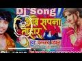Ankhiya Me Kari Kari Re Kajrawa Dj hit Song Dhananjay Dhadkan Aawe sapna tohar Surendra Maharajganj video download