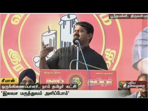 Naam-Thamizhar-Katchi-leader-Seemans-campaign-speech-at-Poonamallee