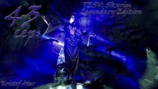 Прохождение TESV: Skyrim Legendary Edition с модами #43 сер.