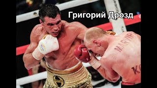 """Григорий Дрозд: """"Я не ушел из бокса, я просто перестал боксировать"""". История чемпиона мира."""
