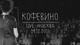 Земфира – Кофевино | Москва (14.12.13)