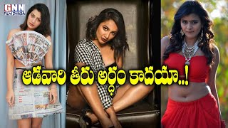 Fade Out Actresses From Tollywood Trying to Get Famous Creating Controversies | GNN FILM DHABA